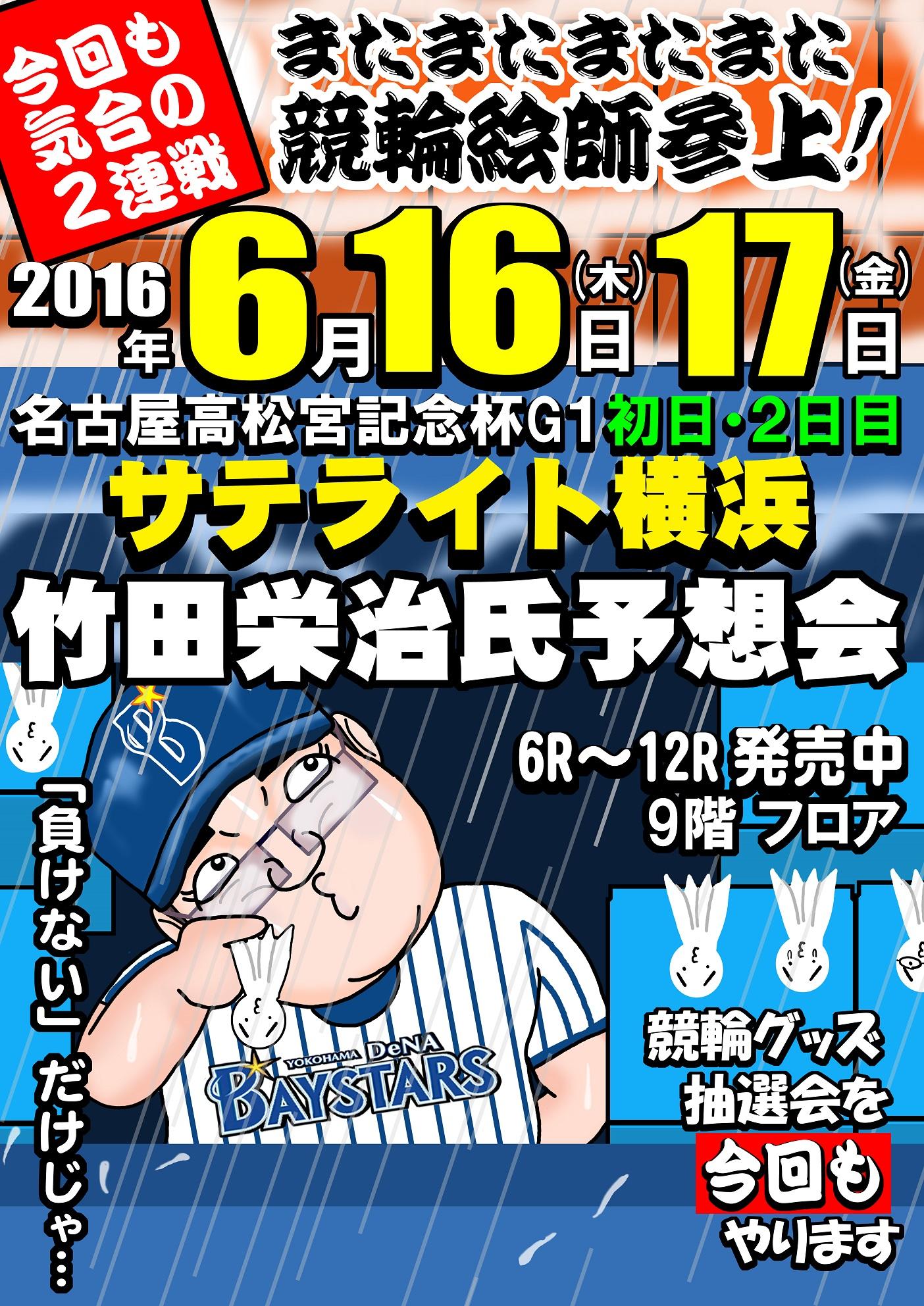 2016年6月S横浜ポスター